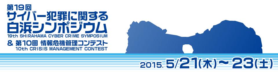 第19回サイバー犯罪に関する白浜シンポジウム&第10回情報危機管理コンテスト