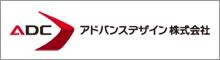 アドバンスデザイン株式会社