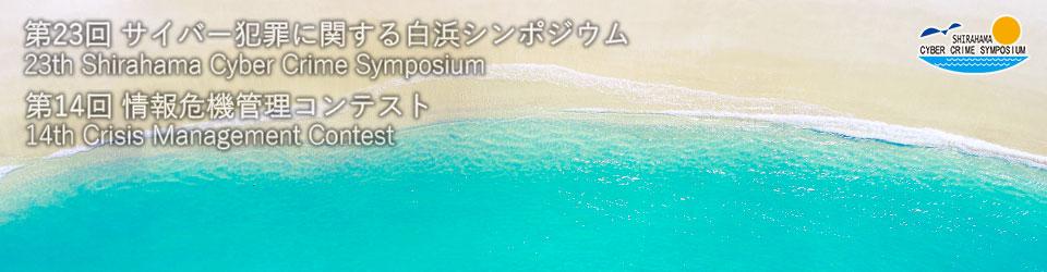第23回サイバー犯罪に関する白浜シンポジウム&第14回情報危機管理コンテスト